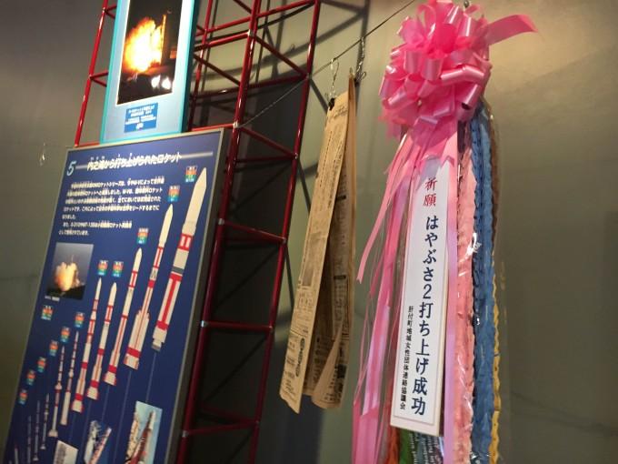 「銀河アリーナ」の資料室に展示されている千羽鶴。これは「はやぶさ2」のときのもの。